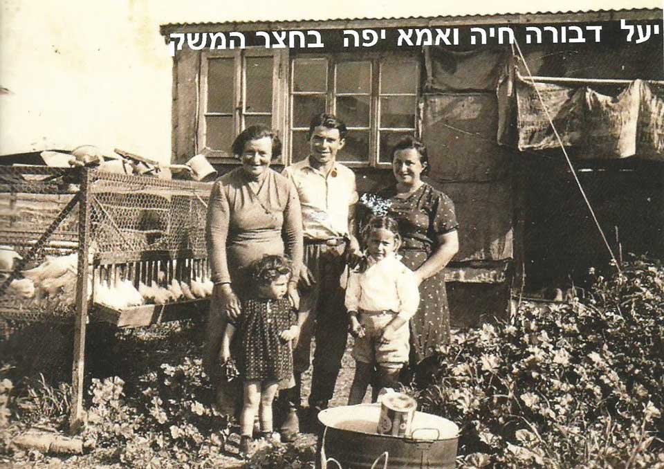Szejna Halperin z dziećmi i Chaja Halperin wiele lat po emigracji (1968) na swojej farmie w moszawie Kfar Yehoshua w Izraelu