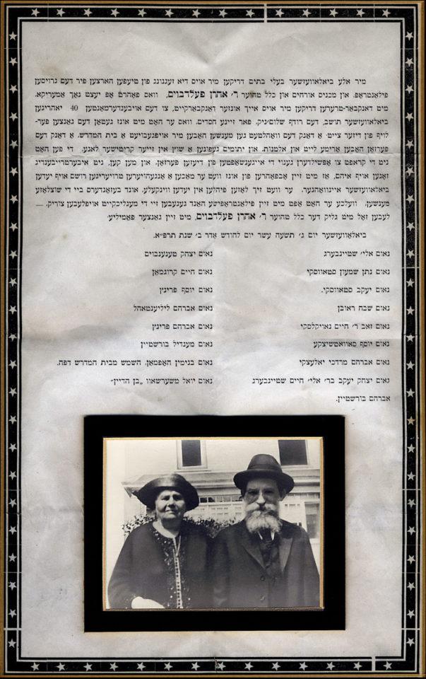 Podziękowanie Aaronowi Feldbaumowi przygotowane przez społeczność żydowską w Białowieży w dniu wyjazdu Aarona i Judyty Feldbaum na emigrację w 1921 roku.