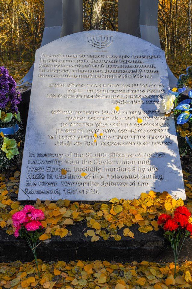 Brona Gora, pomnik ofiar. Zdjęcie 2015, Katarzyna Winiarska