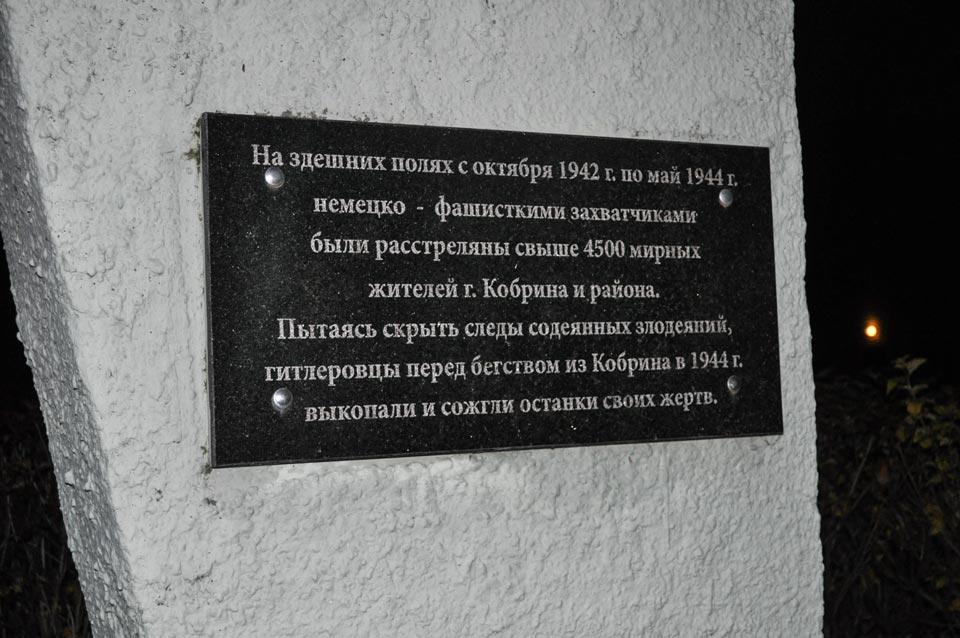 Kobryń, pomnik zamordowanych na ul. Targowej, tablica