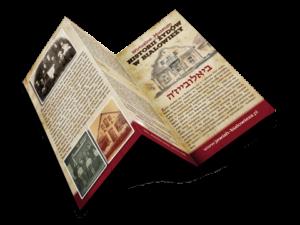Folder Wirtualne Muzeum Historii Żydów w Białowieży