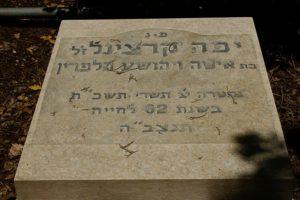 Grób Szejny Halperin na cmentarzu Kfar Jehoszua.